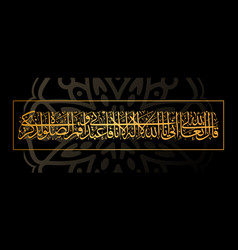 Surah thaha verse 14 vector
