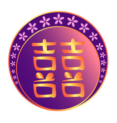 double happiness chinese character vector image