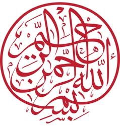 Circle shaped Islamic Basmalah writing vector image vector image