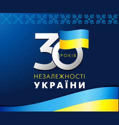 30 years anniversary ukraine independence day card vector