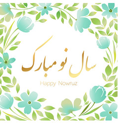 nowruz flower frame iranian new year vector image