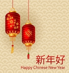 traditional chinese new year background for 2017 vector image