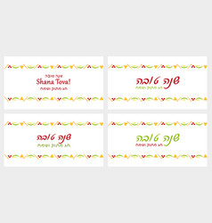 rosh hashanah banners greeting inscription vector image