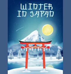 winter season japan with fuji mountain background vector image