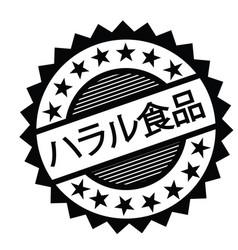 Halal food stamp in japanese vector