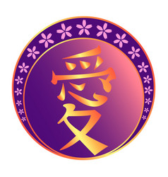love character for feng shui vector image