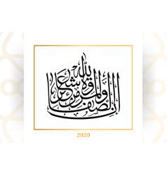 Surah al-baqarah verse 158 vector