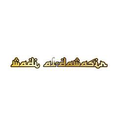 Wadi al-dawasir city town saudi arabia text vector