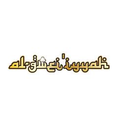 Al gweiiyyah city town saudi arabia text arabic vector