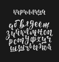 chalk hand drawn russian cyrillic calligraphy vector image