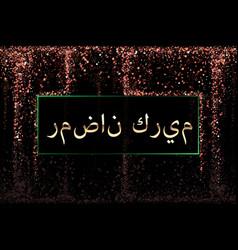 ramadan kareem greeting card arabic template vector image