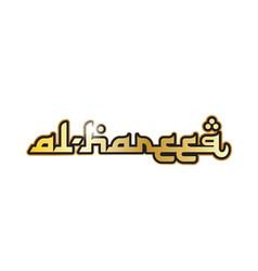 Al hareeq city town saudi arabia text arabic vector