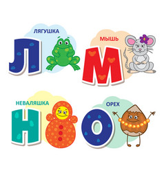 Russian alphabet pictures frog mouse roly-poly vector