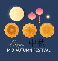 Happy mid autumn festival elements set with fool vector