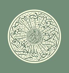 Islamic calligraphy chapter al-ikhlas vector