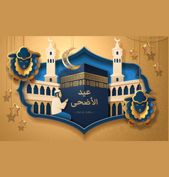 Man doing salah prayer kaaba holy stone al-adha vector