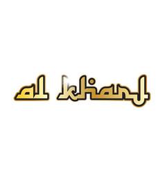 Al kharj city town saudi arabia text arabic vector