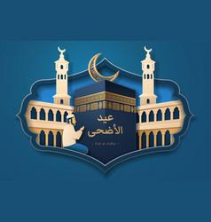 Kaaba stone eid al-adha masjid al-haram mosque vector