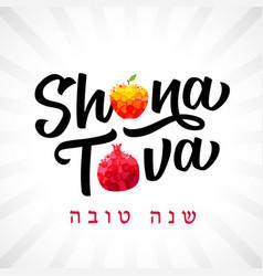 shana tova lettering card with pomegranate apple vector image