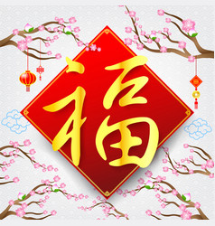 chinese word fu meaning wish blessing fortune vector image