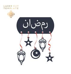 laser cut islamic pattern vector image