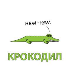 cartoon alligator flashcard for children vector image