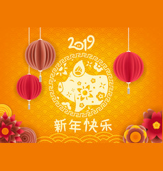 happy new year in chinese the year of the pig vector image