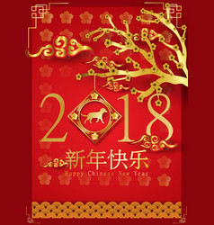 paper art of happy chinese new year 2018 with dog vector image