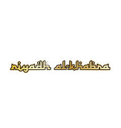 Riyadh al-khabra city town saudi arabia text vector