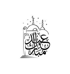 Eid mubarak arabic greeting calligraphy vector