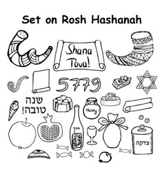 set of graphic bits and pieces rosh hashanah vector image
