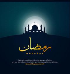 ramadan mubarak greeting template islamic vector image