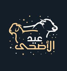Eid al-adha logo line vector