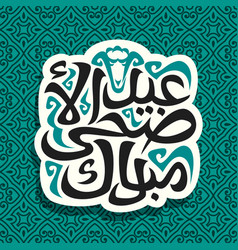 Logo for eid ul-adha mubarak vector