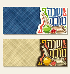 Banners for jewish holiday rosh hashanah vector