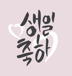 Korean alphabet handwriting hello word vector