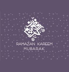 Ramazan kareem greeting card vector