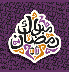 Logo for muslim greeting calligraphy ramadan vector