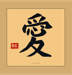 japan hieroglyph hand drawn japanese calligraphy vector image