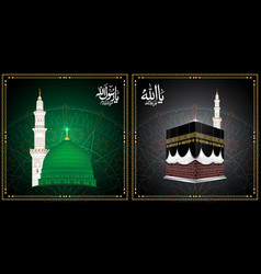 Kaaba mekkah and madina pak vector