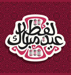 Logo for muslim greeting calligraphy eid al-fitr vector