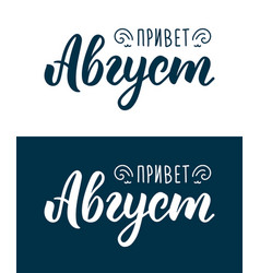 Hello august russian trendy hand lettering quote vector