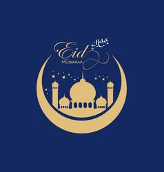 Eid mubarak template design vector