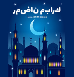 ramadan kareem greeting poster with moon vector image