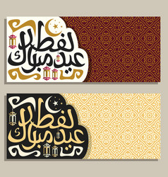 Greeting cards with muslim calligraphy eid vector