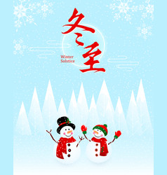 Chinese dong zhi with snowman background vector