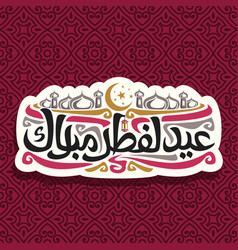 Logo for muslim greeting calligraphy eid al-fitr vector