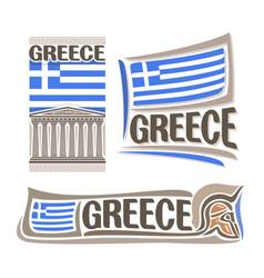 logo for greece vector image vector image