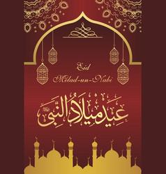 Beautiful calligraphy eid milad un nabi vector