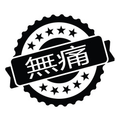 Pain free stamp in japanese vector
